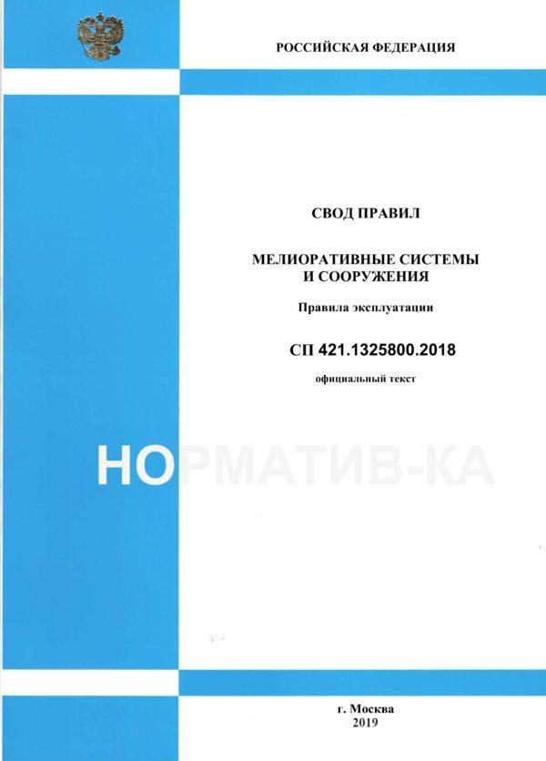 СП421.1325800.2018