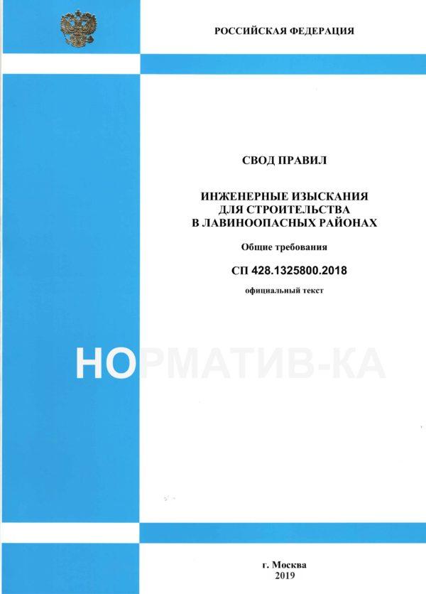 СП 428.1325800.2018