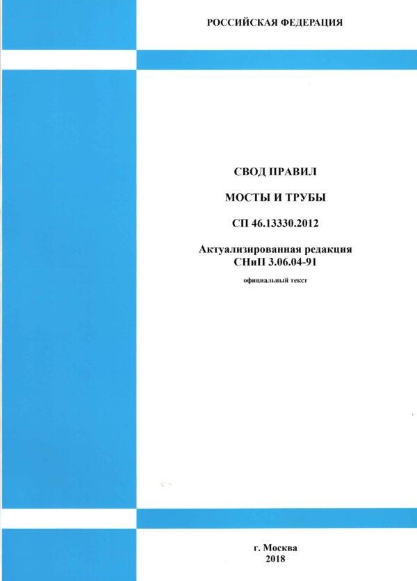 СП46.13330.2012