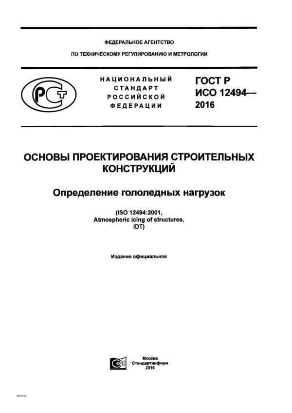 ГОСТ Р ИСО 12494-2016