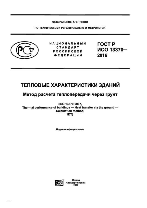 ГОСТ Р ИСО 13370-2016