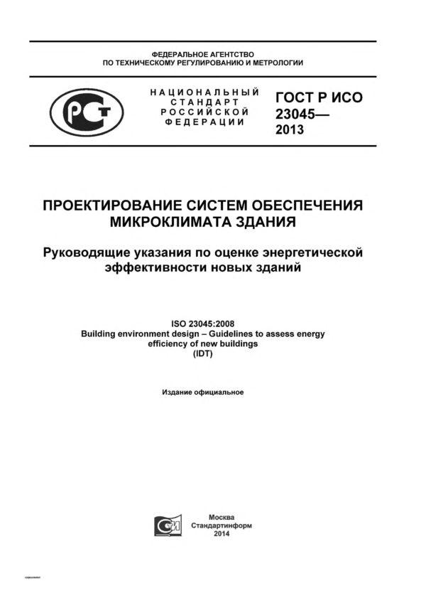 ГОСТ Р ИСО 23045-2013