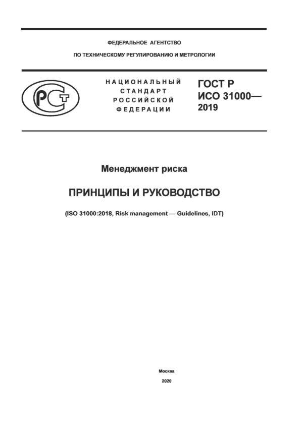 ГОСТ Р ИСО 31000-2019
