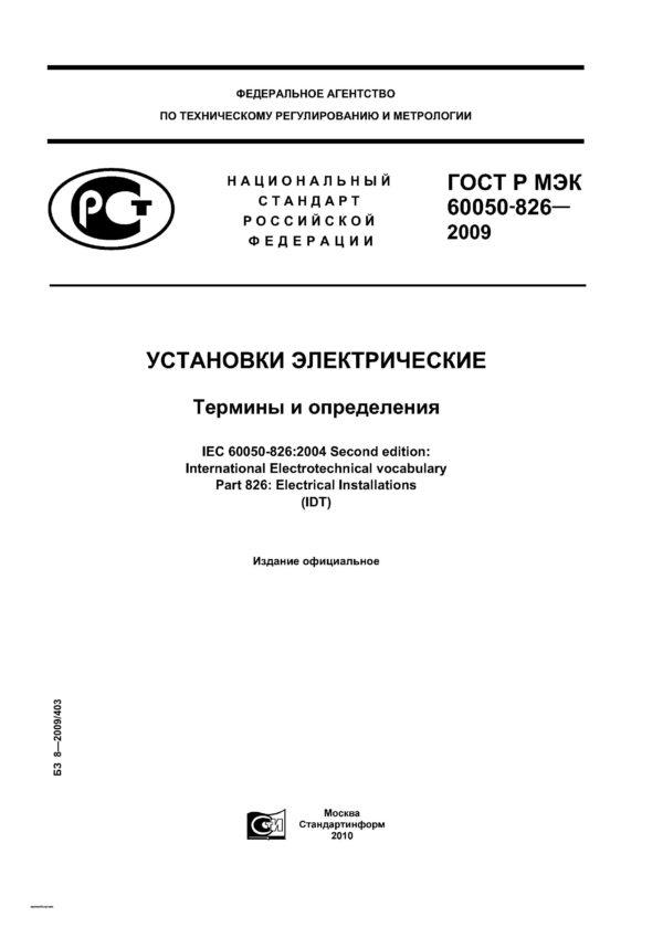 ГОСТРМЭК60050-826-2009