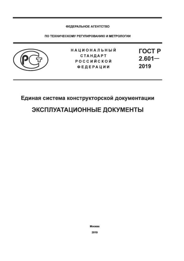 ГОСТ Р 2.601-2019