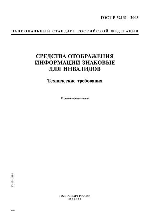 ГОСТ Р 52131-2003