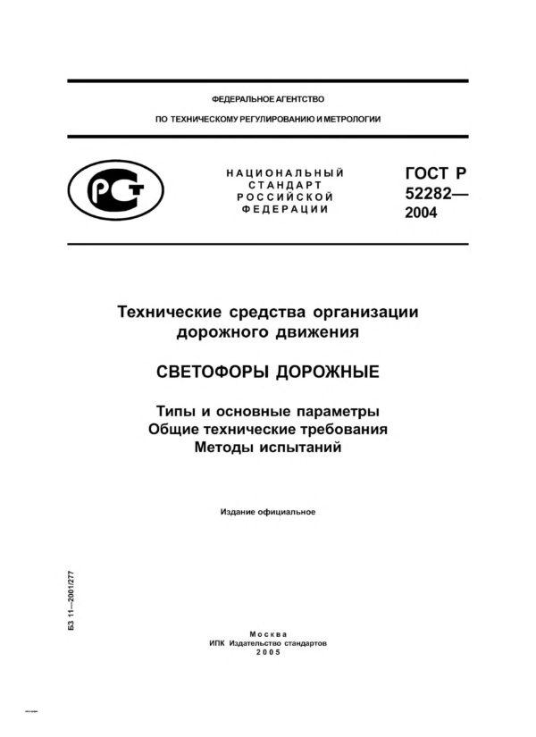ГОСТР52282-2004