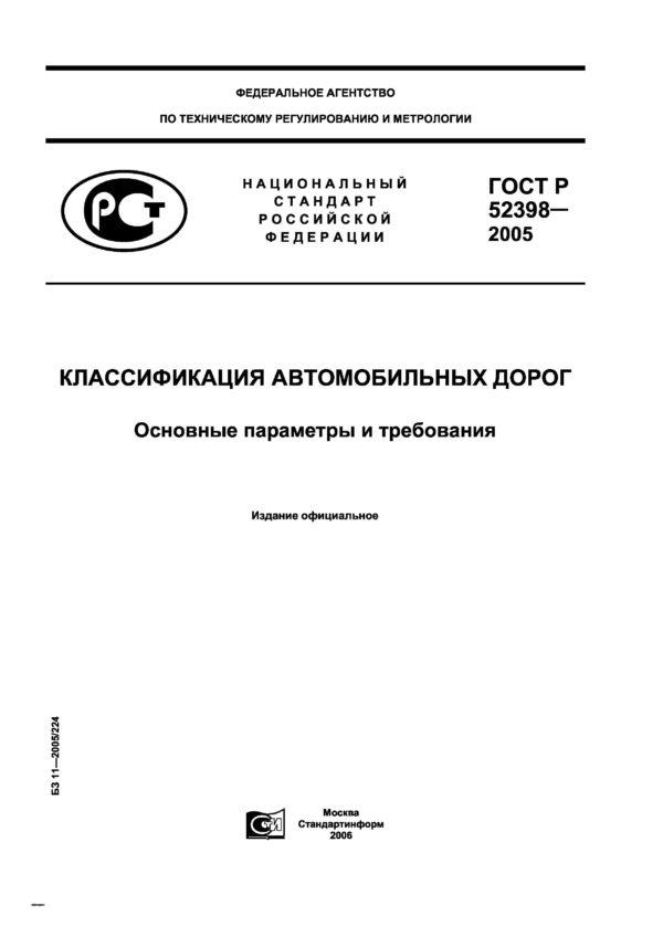 ГОСТ Р 52398-2005