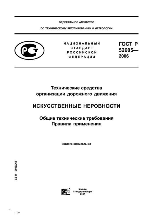 ГОСТР52605-2006