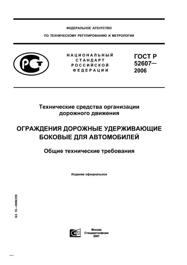ГОСТ Р 52607-2006