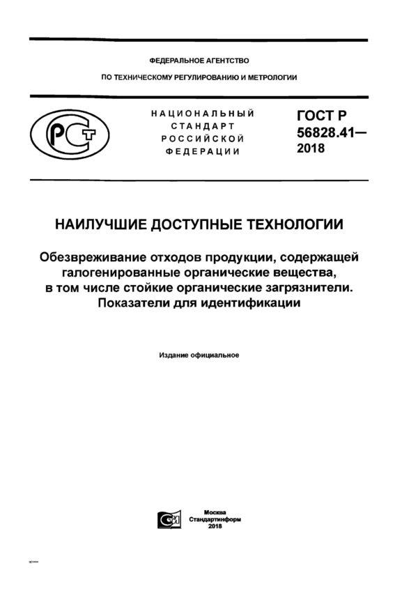 ГОСТ Р 56828.41-2018