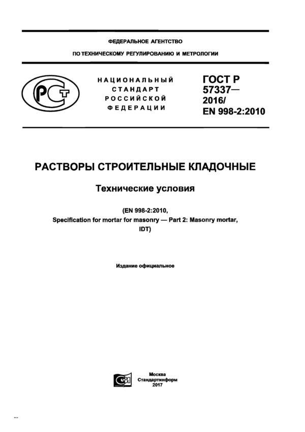 ГОСТ Р 57337-2016