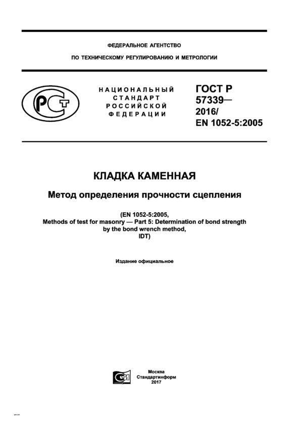 ГОСТР57339-2016