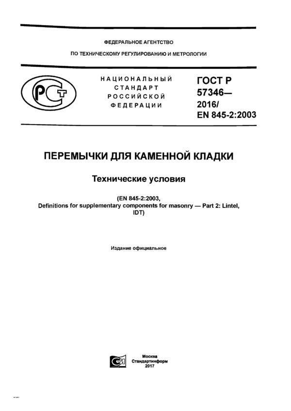 ГОСТ Р 57346-2016