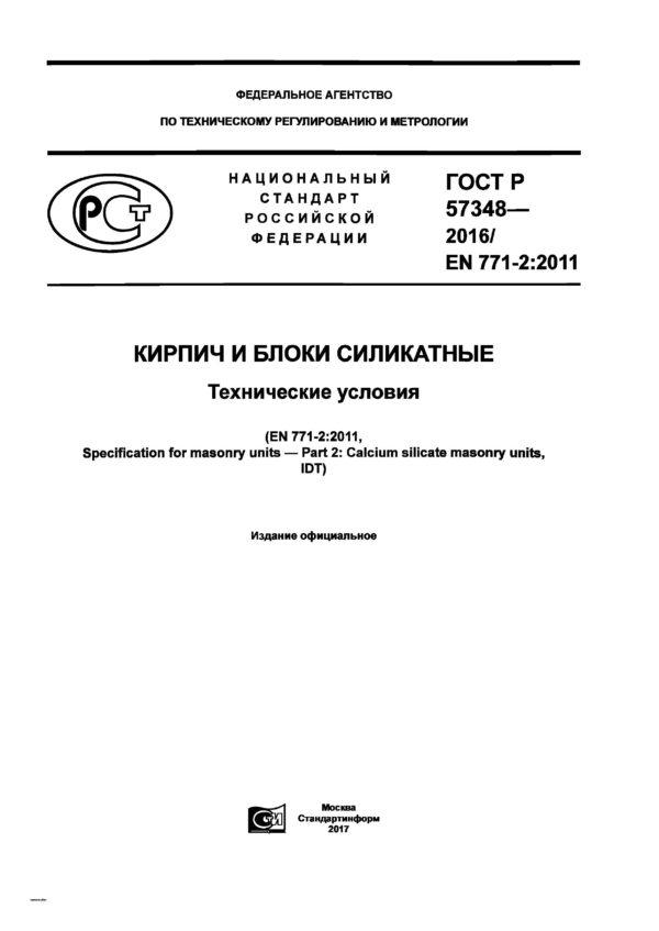 ГОСТ Р 57348-2016
