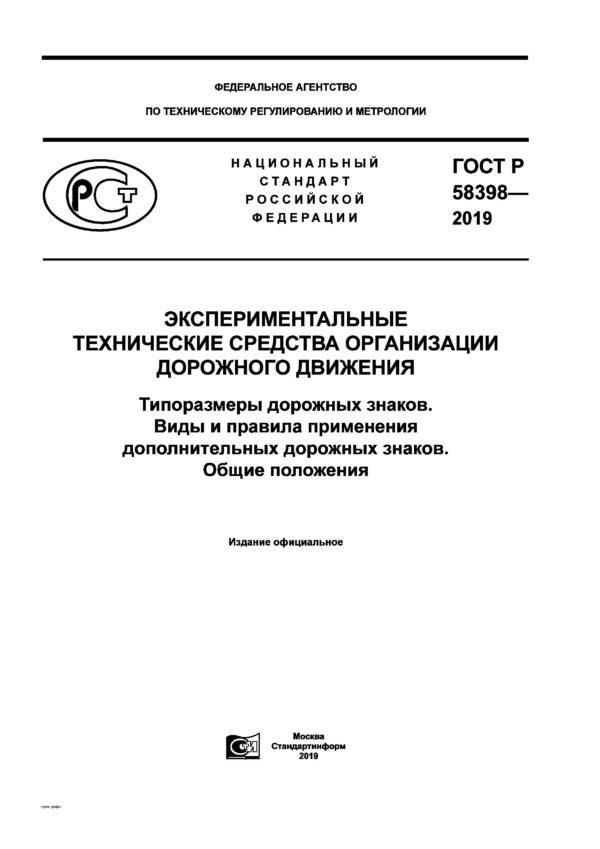 ГОСТ Р 58398-2019