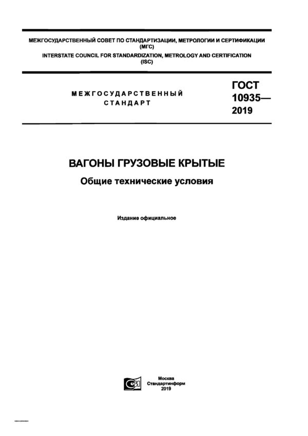 ГОСТ10935-2019