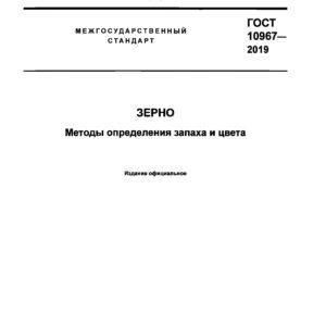 ГОСТ 10967-2019