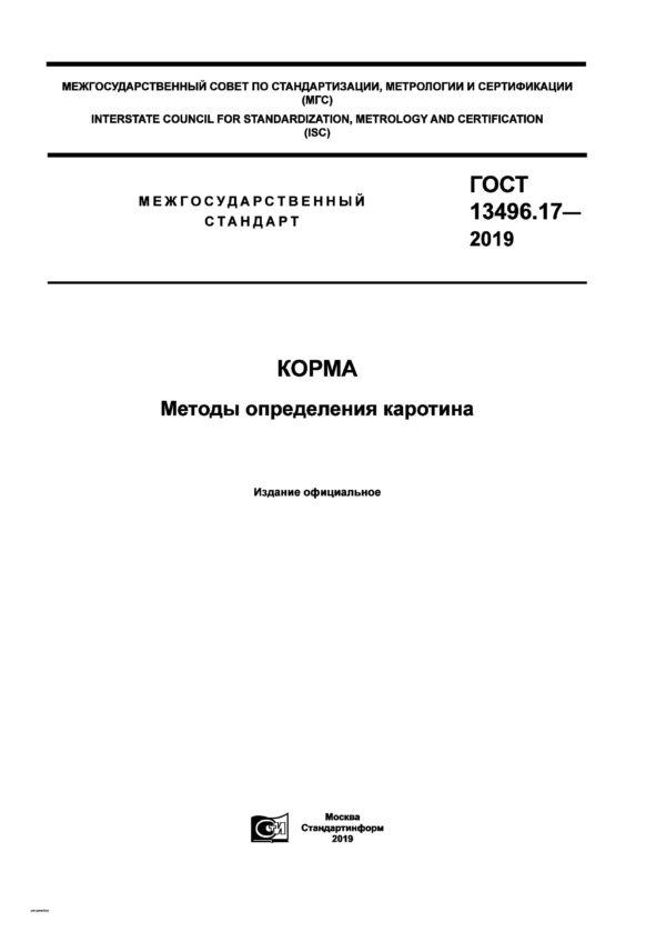 ГОСТ 13496.17-2019