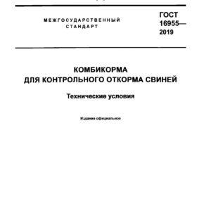 ГОСТ 16955-2019