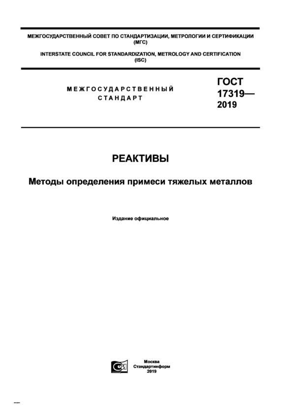 ГОСТ17319-2019