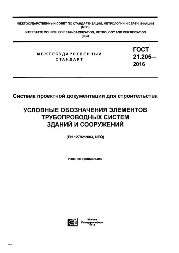 ГОСТ21.205-2016
