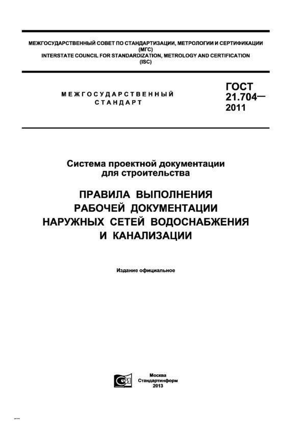 ГОСТ 21.704-2011