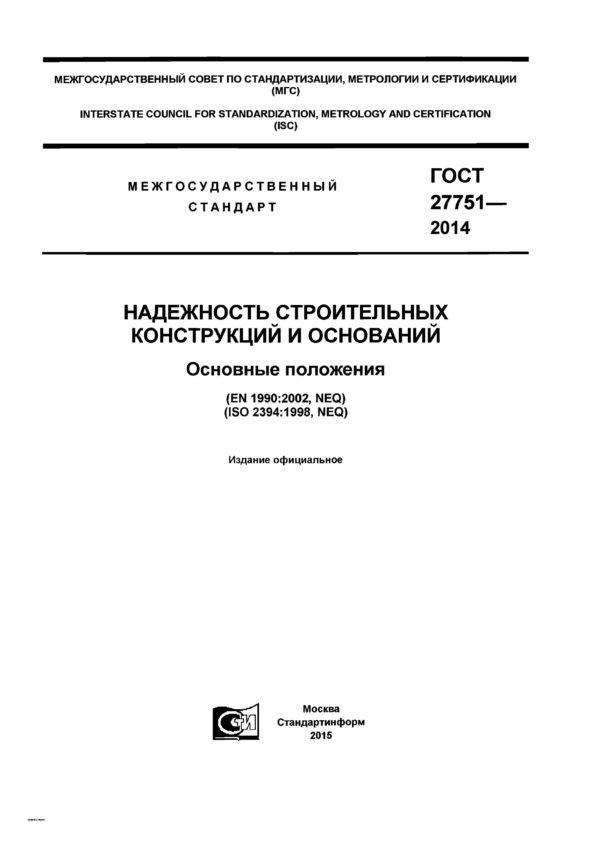 ГОСТ27751-2014