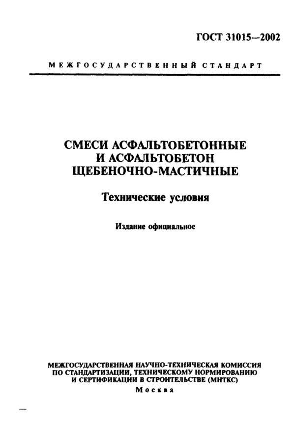 ГОСТ 31015-2002