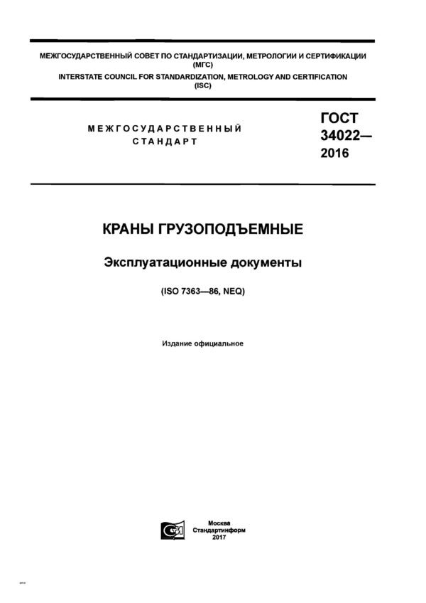 ГОСТ34022-2016