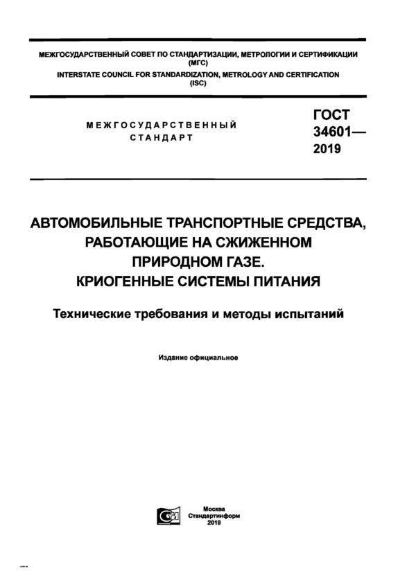 ГОСТ34601-2019
