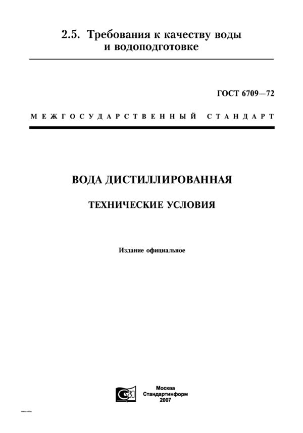 ГОСТ6709-72