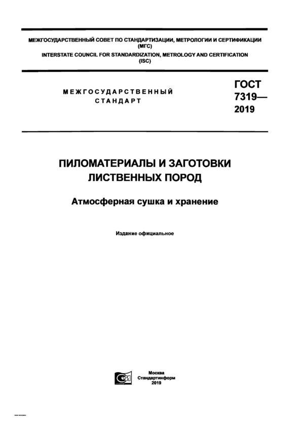 ГОСТ7319-2019