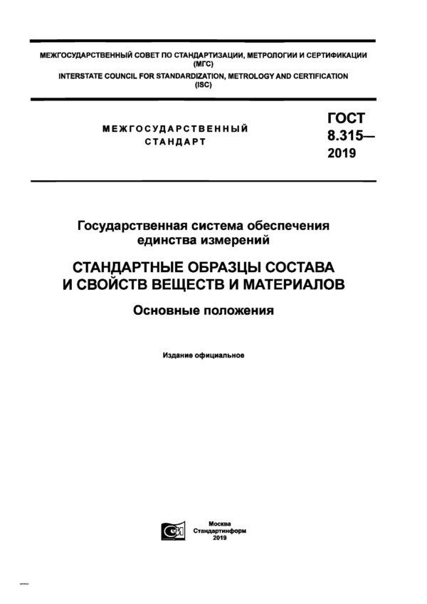 ГОСТ8.315-2019