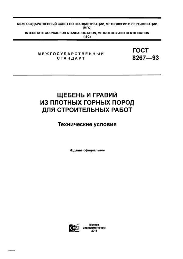 ГОСТ8267-93