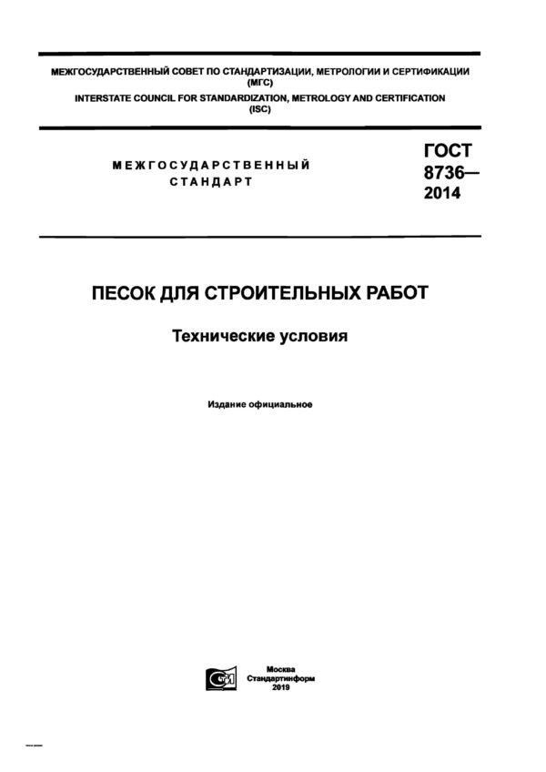 ГОСТ 8736-2014