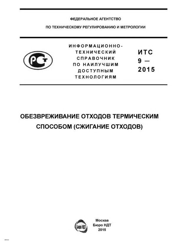 ИТС9-2015