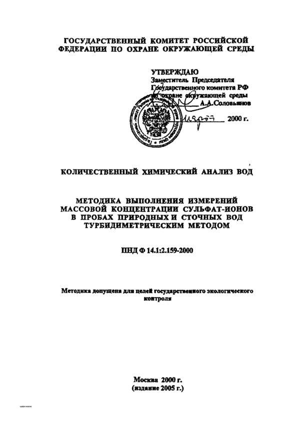 ПНД Ф 14.1:2.159-2000