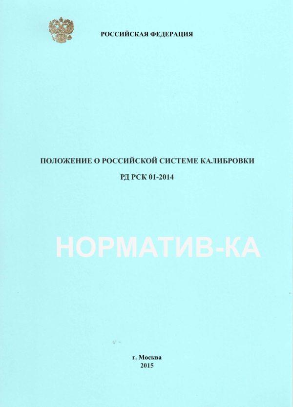 РД РСК 01-2014