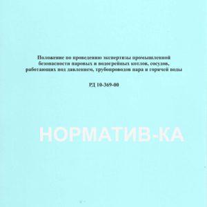 РД10-369-00
