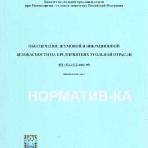 РД153-12.2-003-99