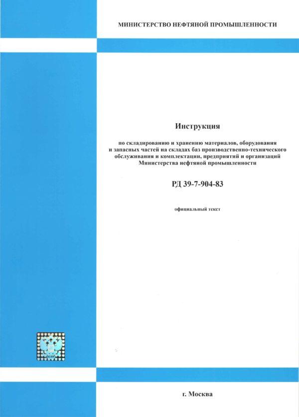 РД39-7-904-83