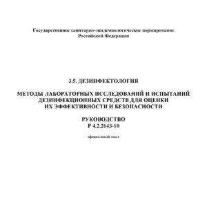 Р 4.2.2643-10