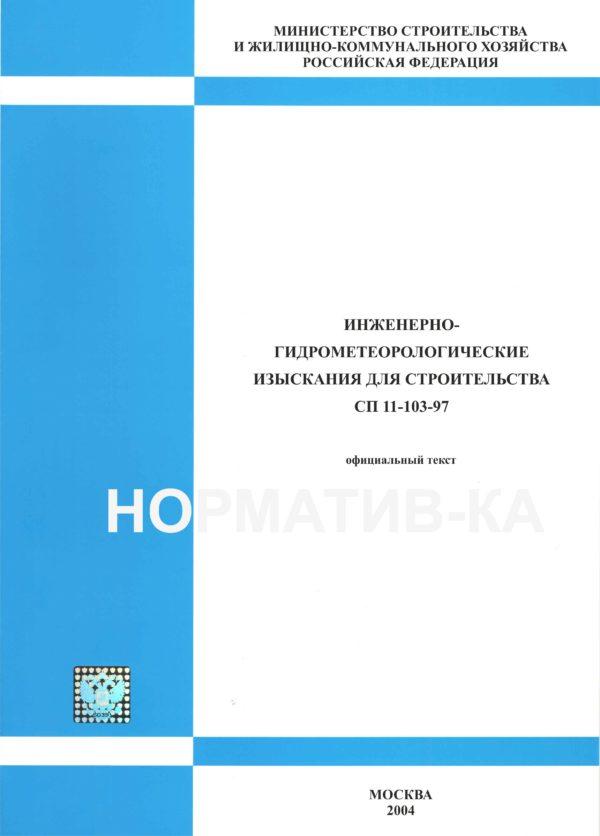 СП 11-103-97