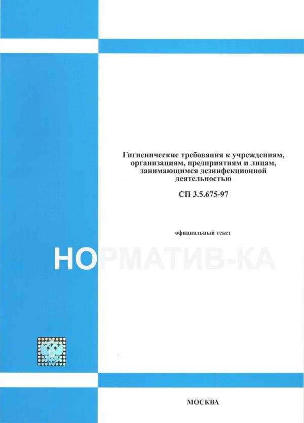 СП3.5.675-97
