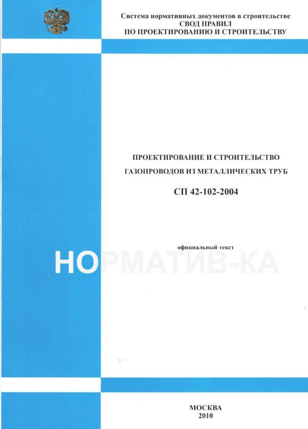СП 42-102-2004