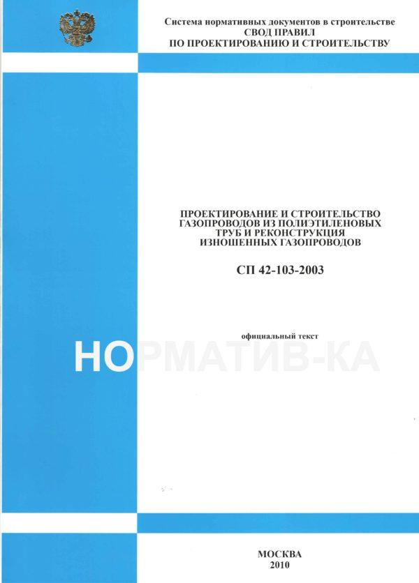 СП42-103-2003