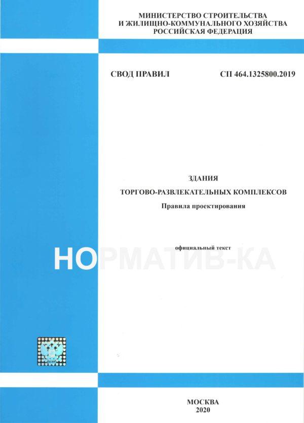 СП 464.1325800.2019