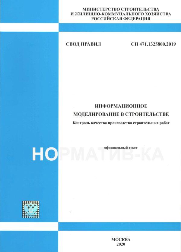 СП 471.1325800.2019