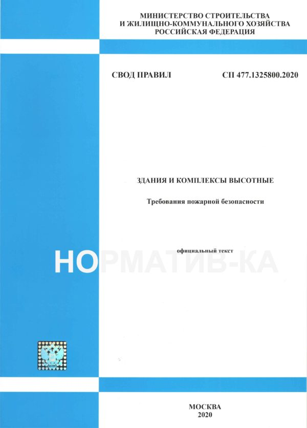 СП 477.1325800.2020